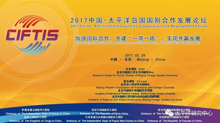 """岛国图片社区_太平洋研究中心成功举办 """"2017中国—太平洋岛国国别合作发展 ..."""
